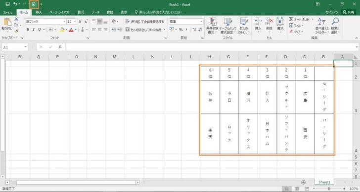 エクセルの縦書きで左から右(右から左)に設定変更する手順を示した画像10