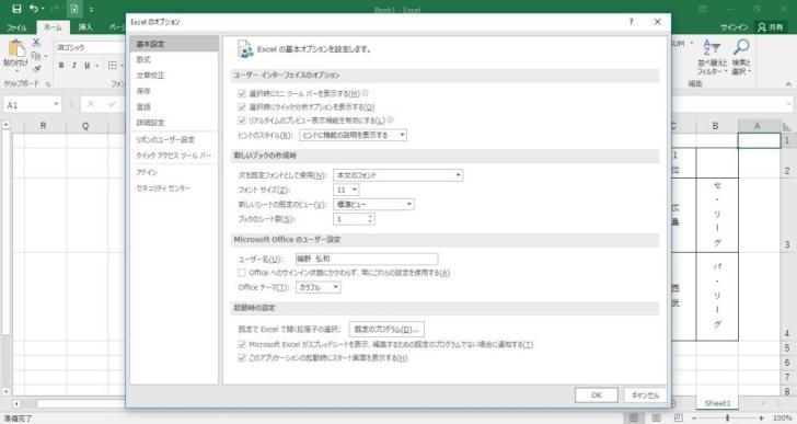 エクセルの縦書きで左から右(右から左)に設定変更する手順を示した画像11