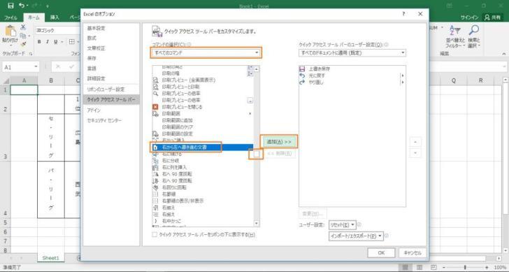 エクセルの縦書きで左から右(右から左)に設定変更する手順を示した画像7