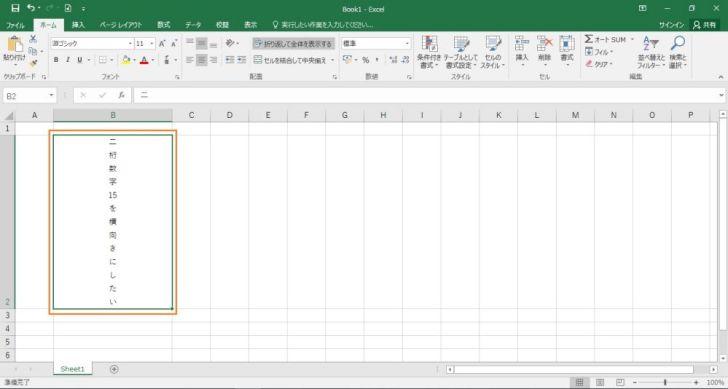エクセルの縦書きで二桁数字を横から縦にする手順を説明する画像11
