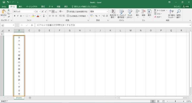 エクセルで縦書きの文字感覚を狭くする手順を示した画像3