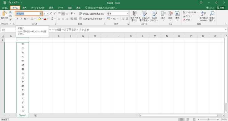 エクセルで縦書きの文字感覚を狭くする手順を示した画像5