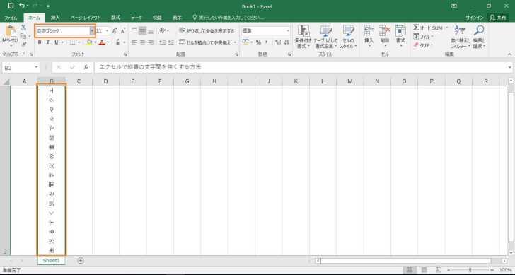 エクセルで縦書きの文字感覚を狭くする手順を示した画像6