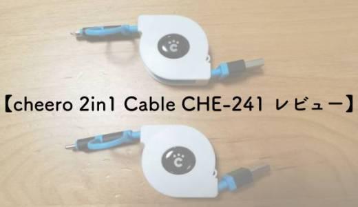 【cheero 2in1 Cable CHE-241 レビュー】のアイキャッチ画像