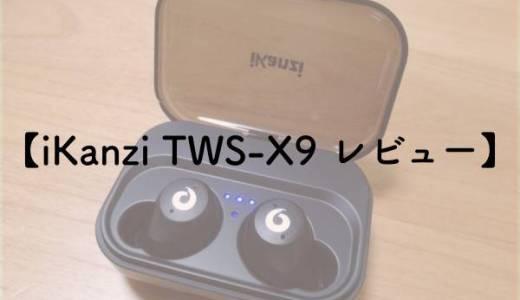 【iKanzi TWS-X9 レビュー】コスパ◎の完全ワイヤレスブルートゥースイヤホン