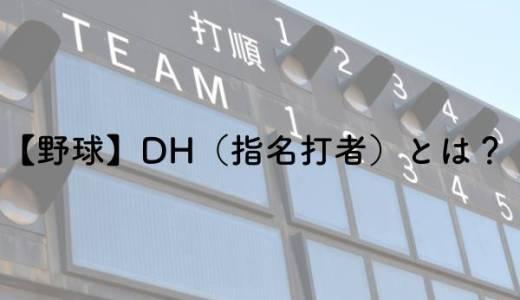【野球】DH(指名打者)とは?知っていると野球がもっと楽しくなる!