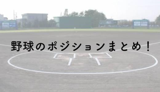 野球のポジション・守備位置の特徴を15年以上の野球経験者が解説