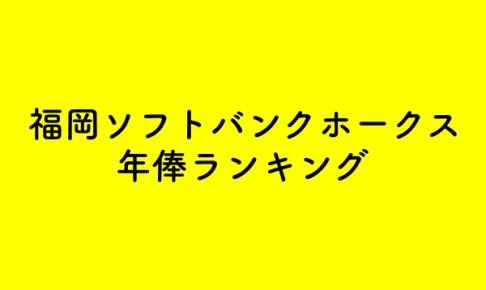 福岡ソフトバンクホークスの年俸ランキングまとめのアイキャッチ画像