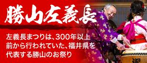 「勝山左義長」左義長まつりは、300年以上 前から行われていた、福井県を代表する勝山のお祭り