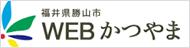 福井県勝山市WEBかつやま