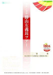 sagicho (003)のサムネイル
