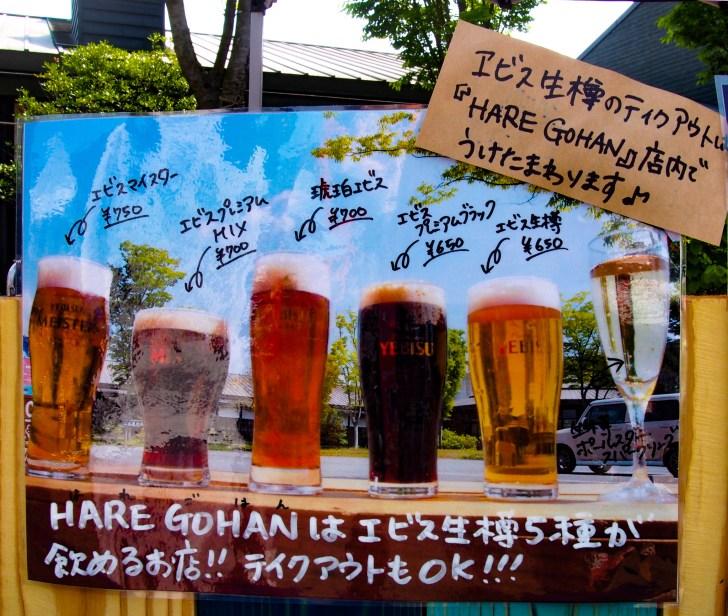 ヱビス樽生5種がHARE GOHANで飲める!