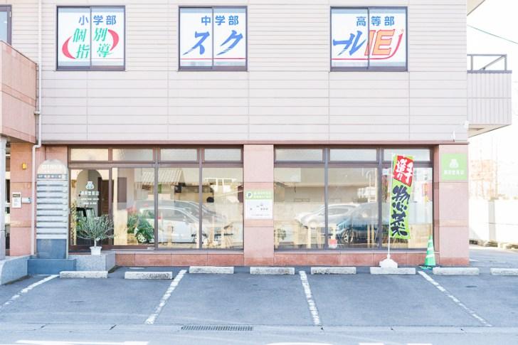 筑穂の雨貝惣菜店