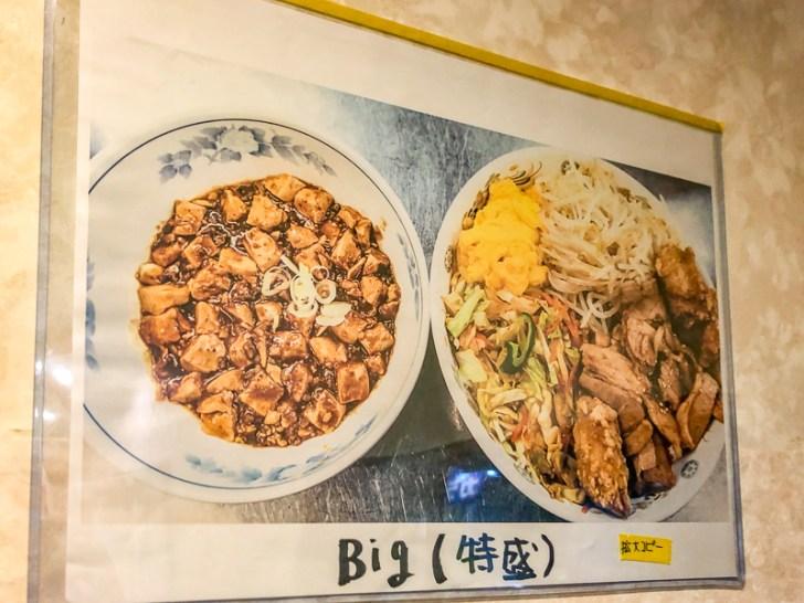 BIG丼 特盛