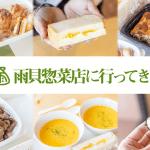 雨貝惣菜店top