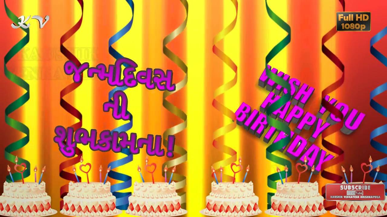 Greetings for Birthday in Gujarati Language