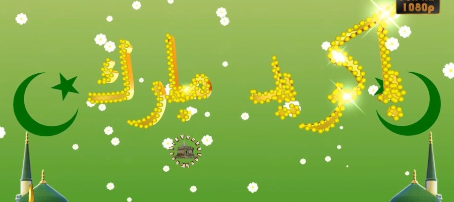 Greetings for Bakrid festival.