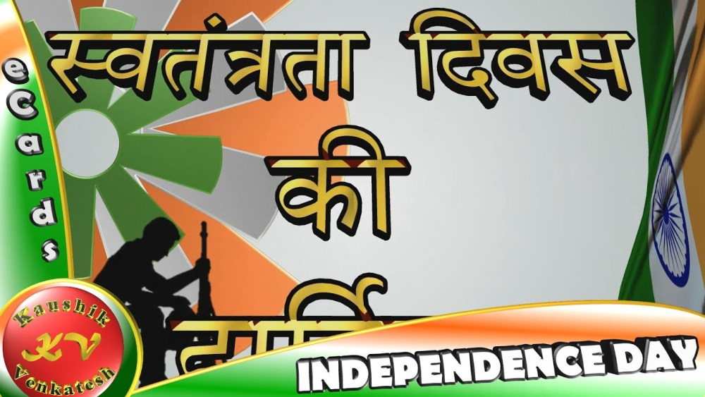 Greetings for 15 August national festival of India