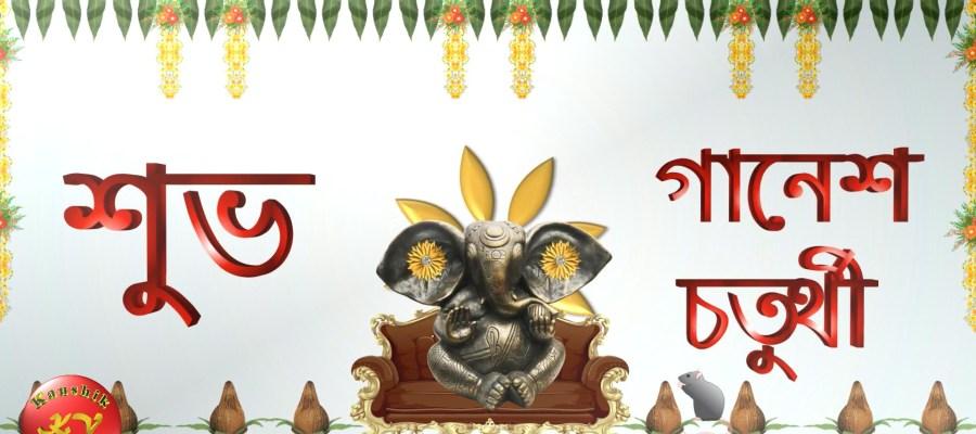 Greetings for Ganesh Chaturthi festival (Bengali Font)
