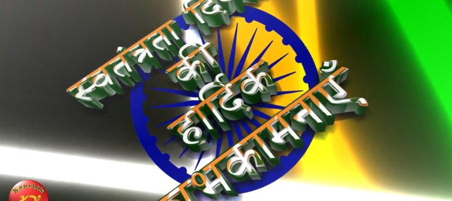 Greetings for the Indian National Festival (Independence Day)