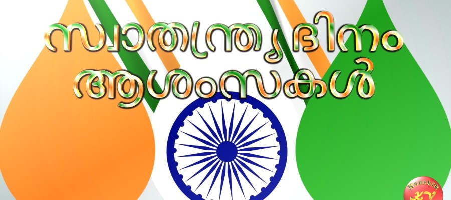 Greetings for Independence Day
