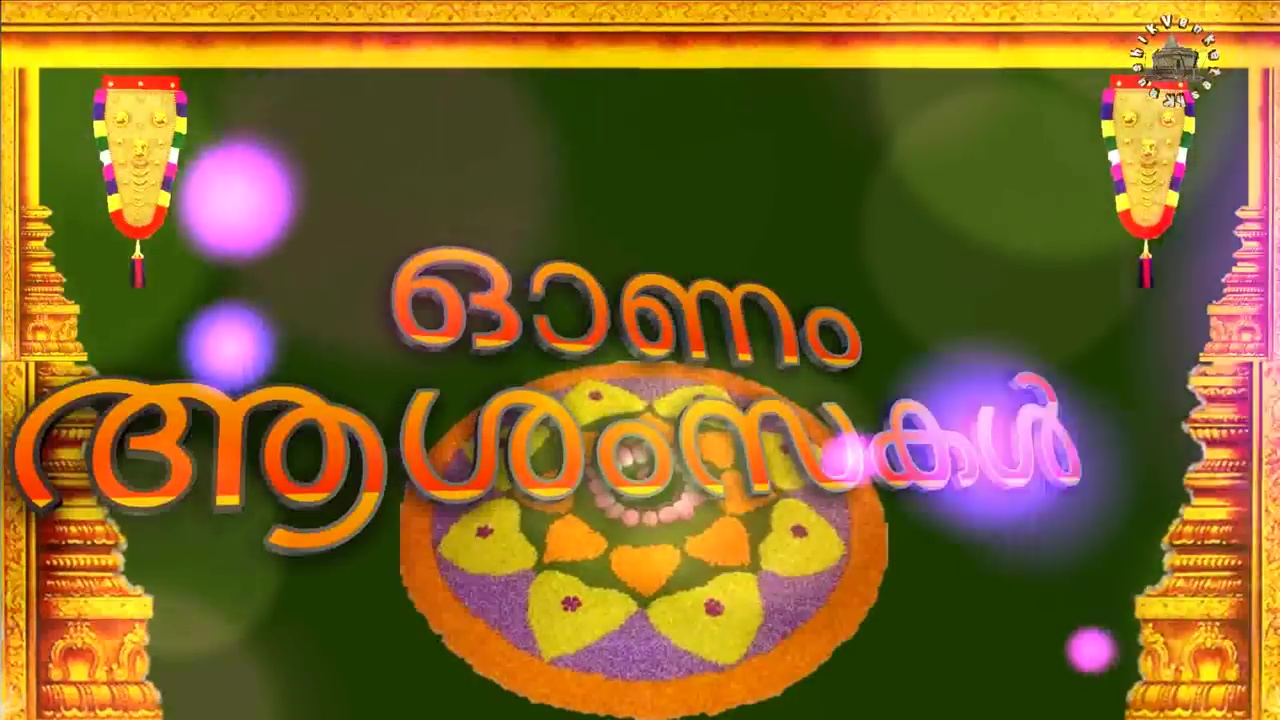 Greetings for the major festival of Kerala - Onam.