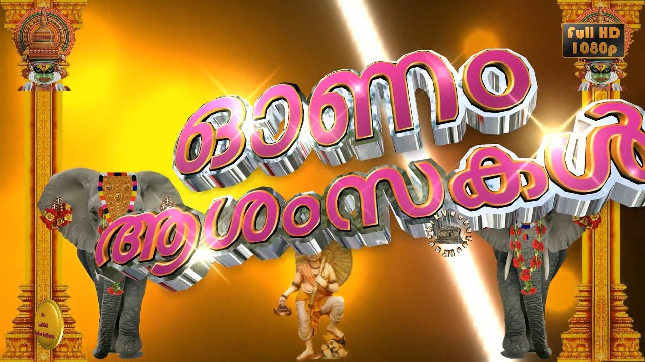 Greetings Image for Happy Onam Wishes in Malayalam