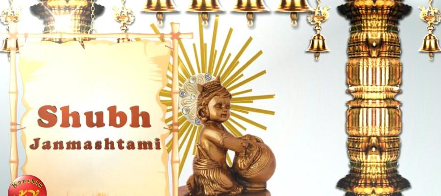 Greetings for Shri Krishna Janmashtami