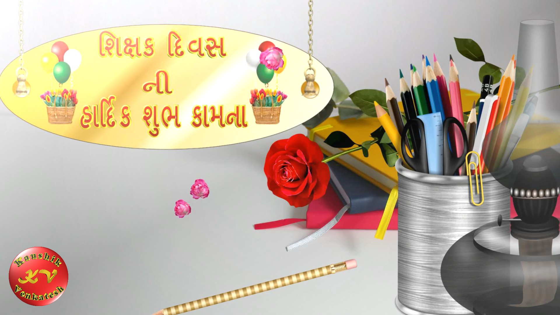 Greetings Image for September 5th (Teacher's Day) in Gujarati Font