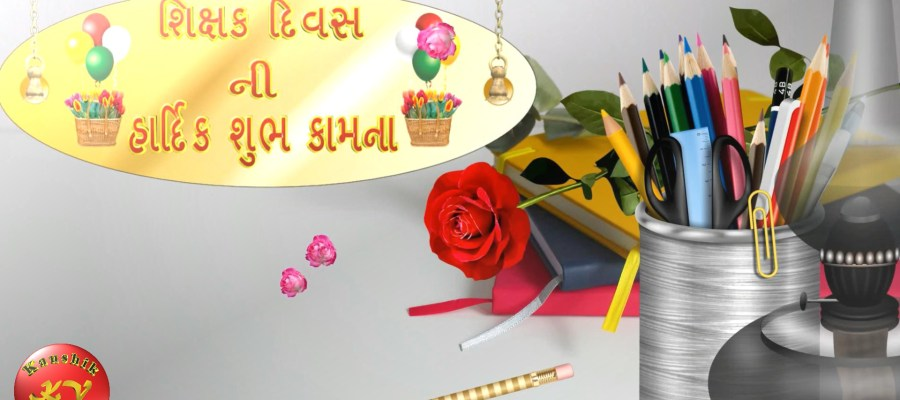 Greetings Image for September 5th (Teacher's Day) in Gujarati Font