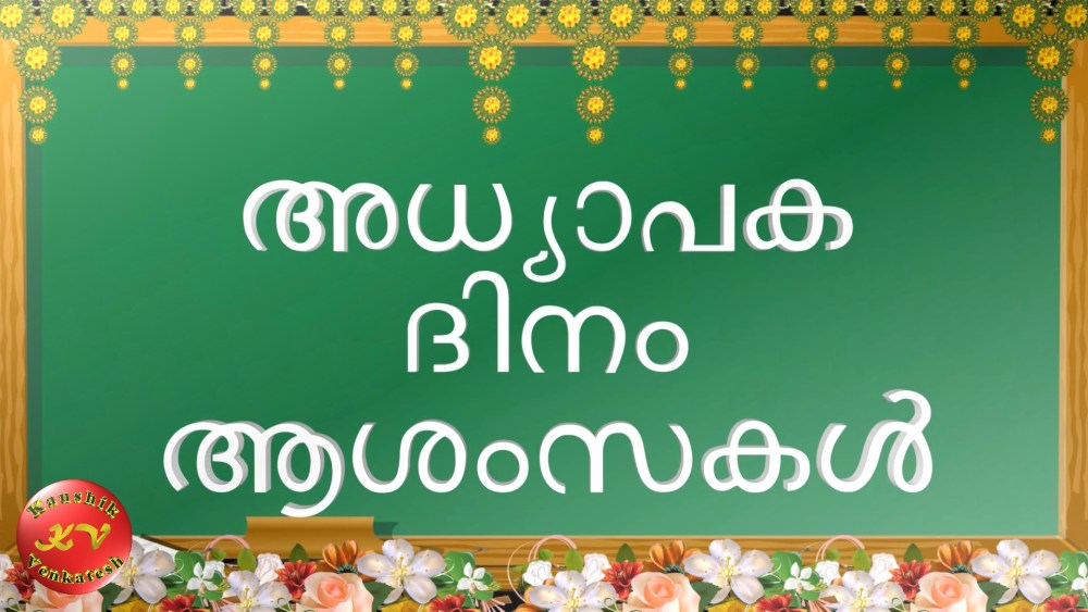 Greetings for 5th September (Teachers Day) in Malayalam.