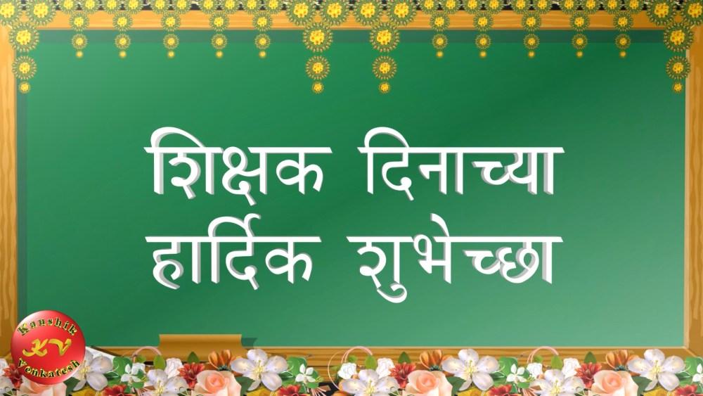 Greetings Image for September 5th (Teacher's Day) in Marathi