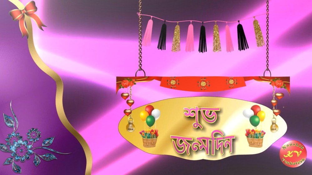 Greetings Image for Happy Birthday in Bangla font.