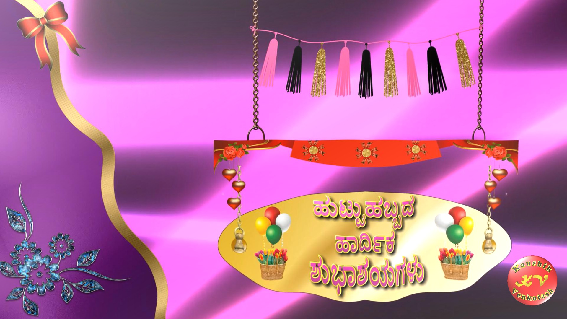Greetings for Happy Birthday in Kannada font