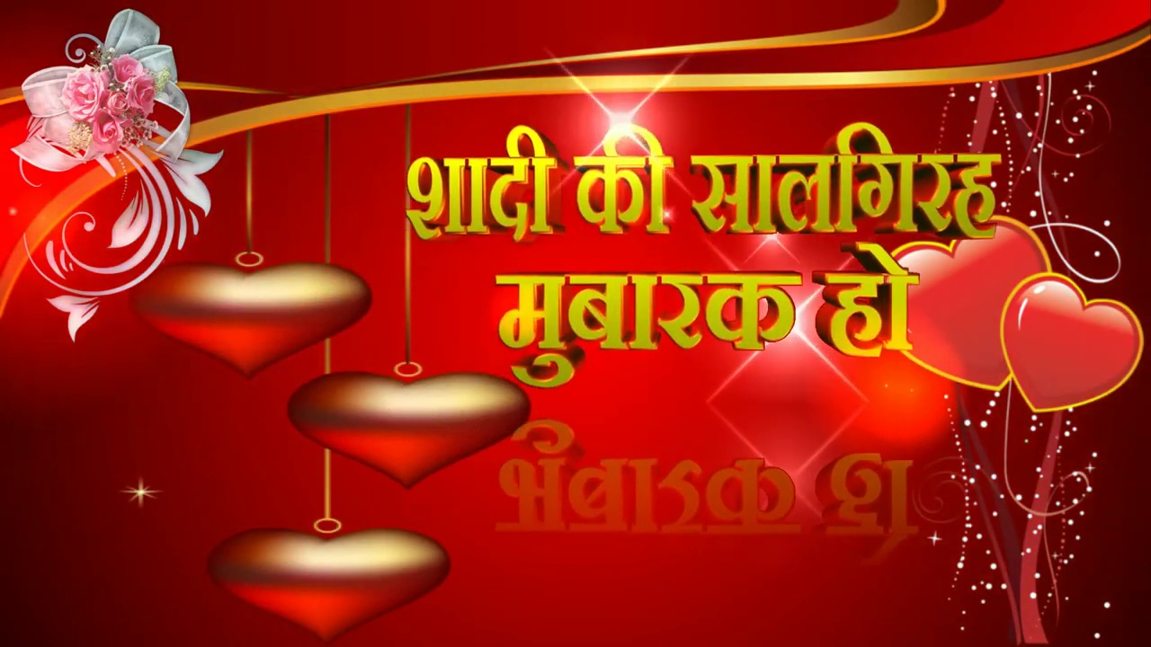 Greetings Image for Special Occasion of Marriage Anniversary