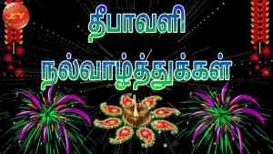Happy Diwali Images Download in Tamil