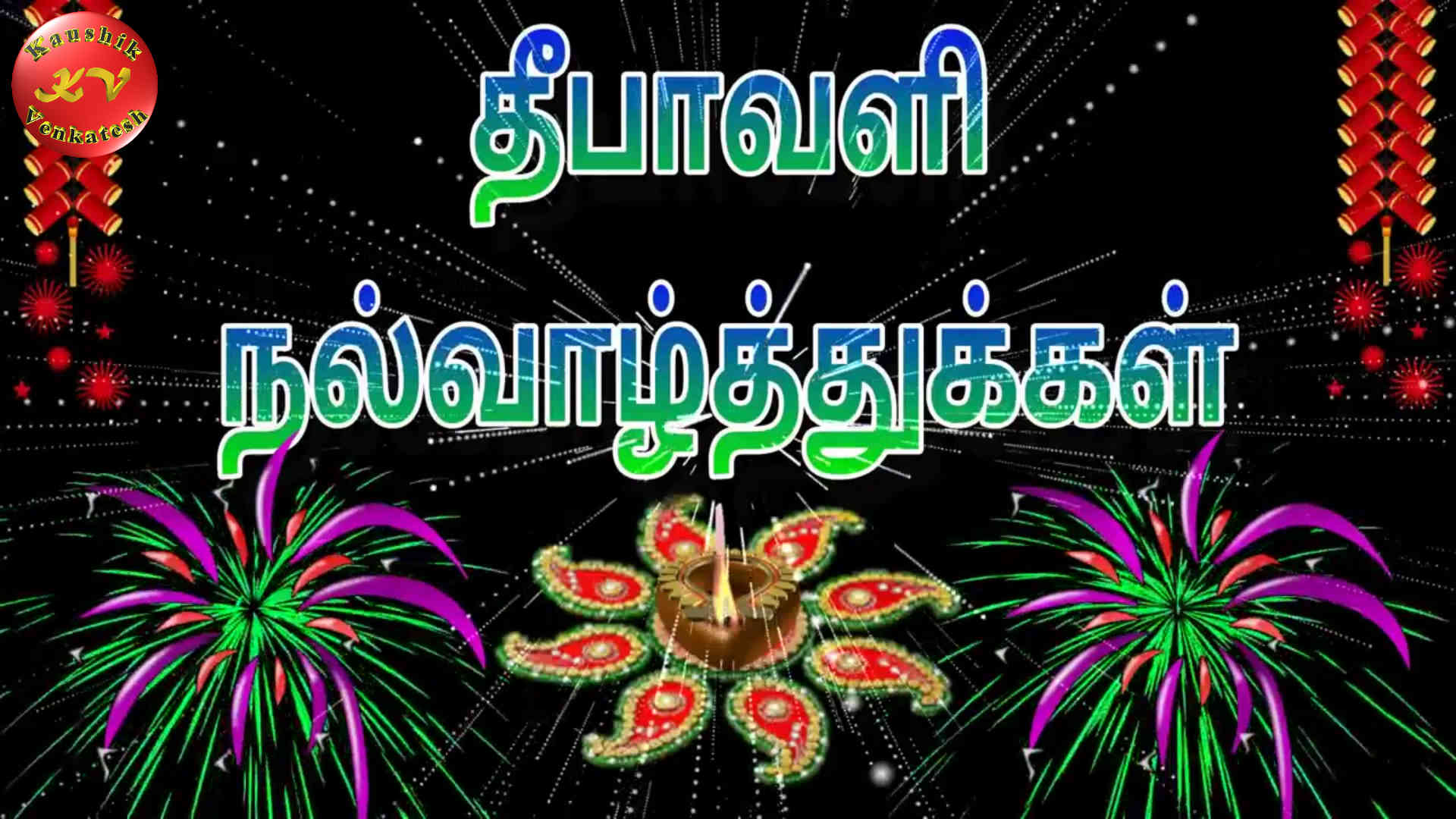 Happy Diwali Images Download in Tamil
