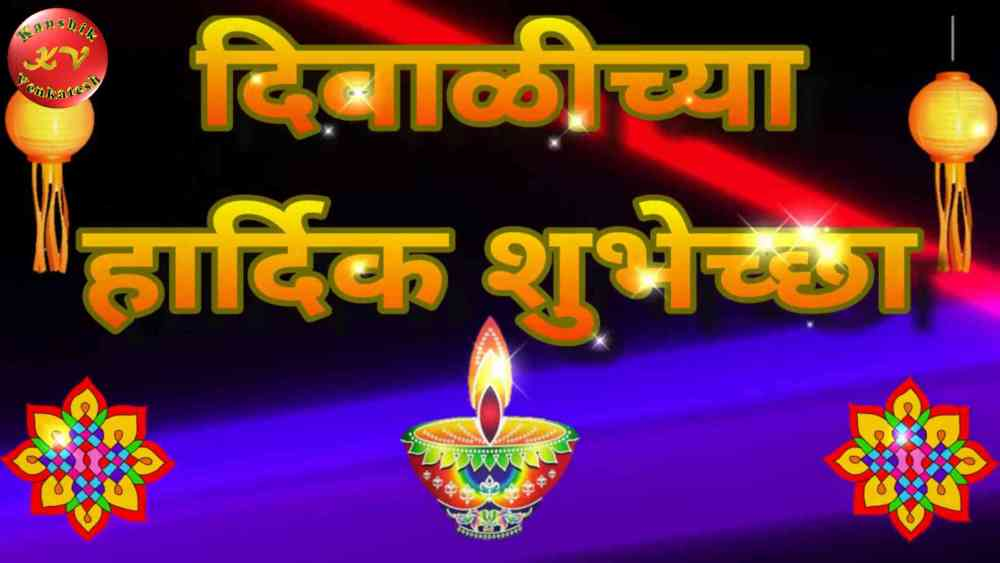 Diwali Wishes Images in Marathi