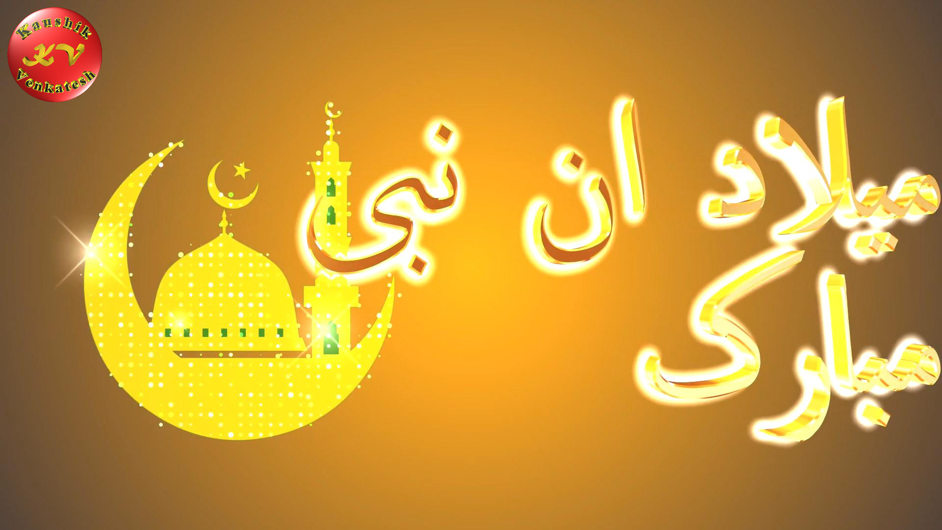Eid Milad Wishes in Urdu