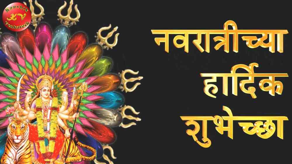 Happy Navratri Images in Marathi