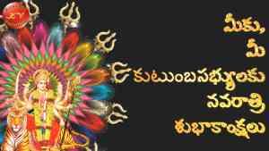 Navratri Images in Telugu