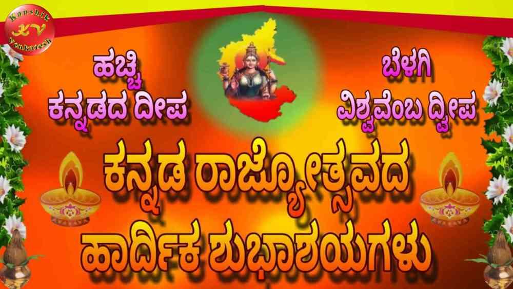 Happy Karnataka Rajyotsava Images
