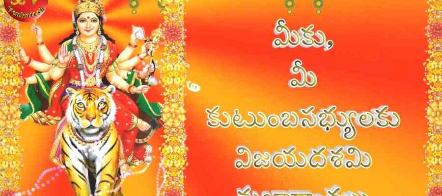 VijayaDashami Wishes Images in Telugu
