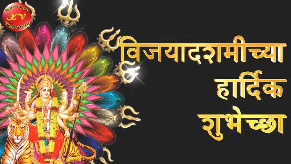 Vijaya Dashami Images Marathi