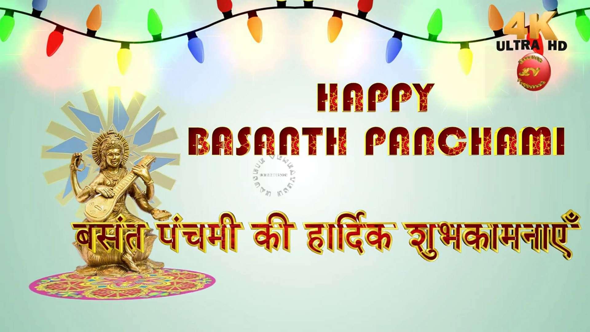 Basant Panchami Ki Hardik Shubhkamanaye