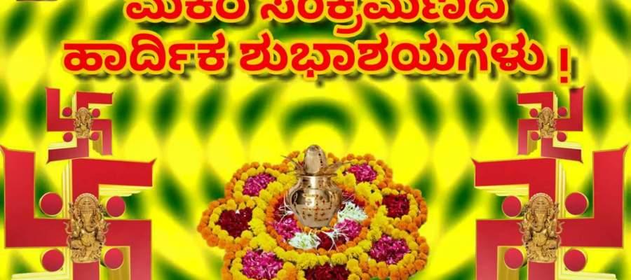 Full HD Image of Makara Sankranti Wishes in Kannada