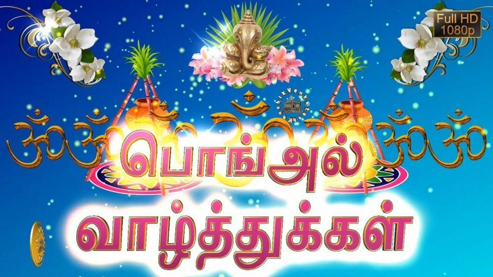 Greetings Image for Harvest festival of Tamil Nadu (Pongal).