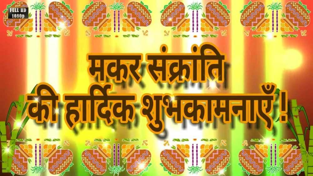Greetings Image of Makar Sankranti Festival to greet your dear ones anywhere in the world Happy Makar Sankranti in Hindi