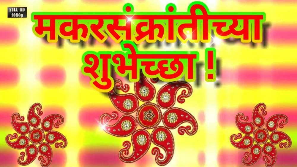 Greetings Image of Makar Sankranti Festival to wish your dear ones anywhere in the world Happy Makar Sankranti in Marathi font.
