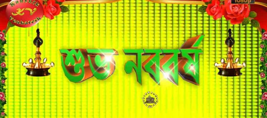 Subho Poila Baisakh Images